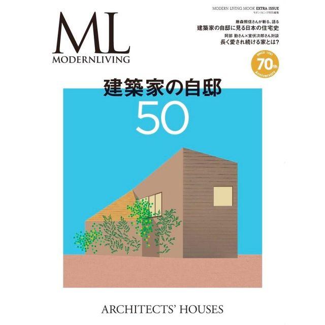 昨日打ち合わせで @ken_nishiguchi さんに 一昨日発売のモダンリビングを頂きました!  #大地の家 が掲載されております!  建築家の自邸特集なので見応えありますね!  ぜひ見てみて下さい! こちらの写真も #トロロスタジオ さんです  #建築家とつくる家 #建築家と建てる家  #モダンリビング #モダンリビングに掲載  #住宅特集 #庭づくり  #中庭のある家  #中庭がある家  #石敷き  #庭のある家  #庭のあるくらし  #庭のある暮らしを楽しむ  #庭のある風景  #庭のある暮し  #愛知設計事務所 #設計事務所愛知 #名古屋設計事務所 #岐阜設計事務所 #設計事務所岐阜  #設計事務所三重県  #三重設計事務所  #庭のある暮らし  #庭付き一戸建て  #住宅デザイン #モダン住宅 #こだわりの家 #縁側のある暮らしに憧れて  #縁側のある暮らしキボン